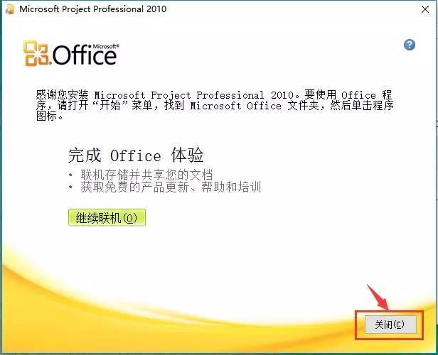Project2010软件下载与安装教程(含破解工具)