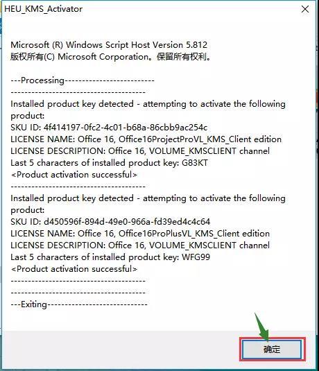 Project2016软件下载与安装教程(含破解工具)