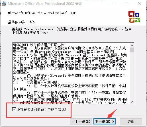 Visio2003软件下载与安装教程