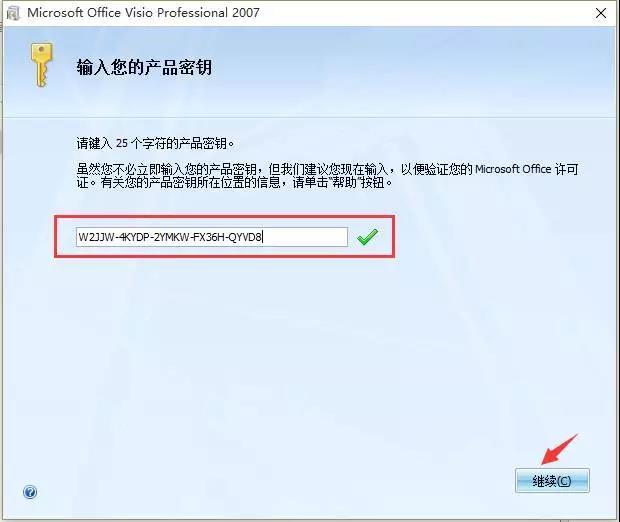 Visio2007软件下载与安装教程