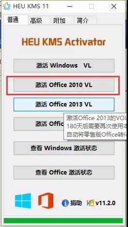 Visio2010软件下载与安装教程(带破解工具)