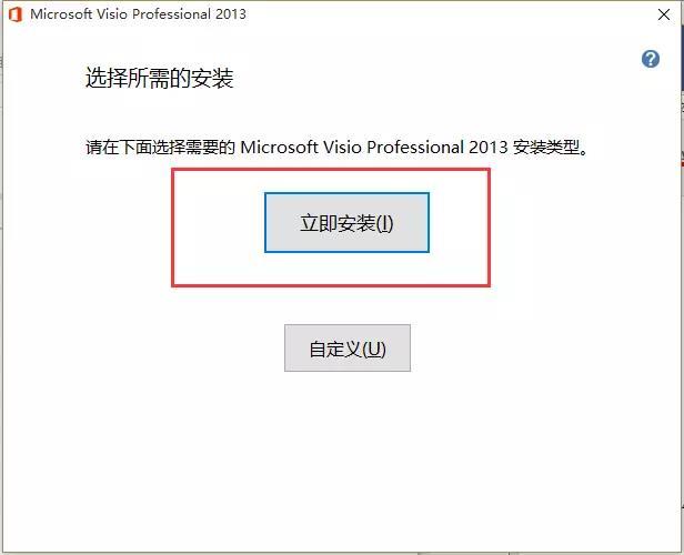 Visio2013软件下载与安装教程(带破解工具)