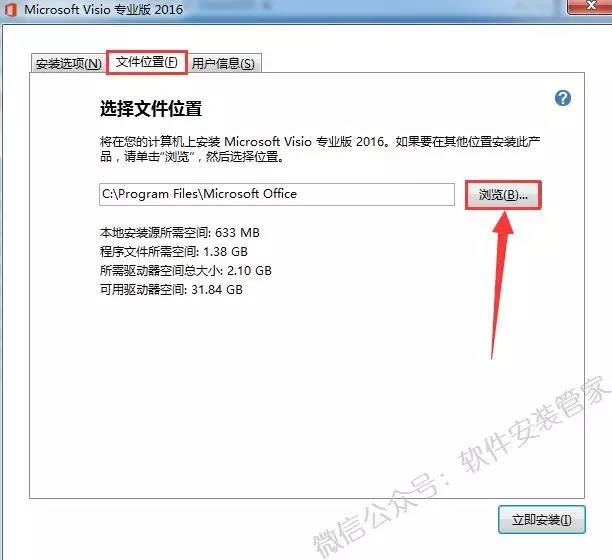 Visio2016软件下载与安装教程(带破解文件)