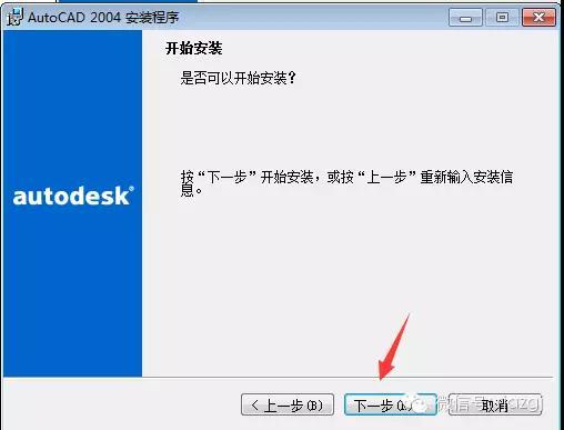 CAD2004软件下载与安装教程(含破解工具)