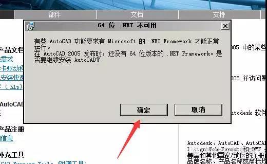 CAD2005软件下载与安装教程(带注册机)