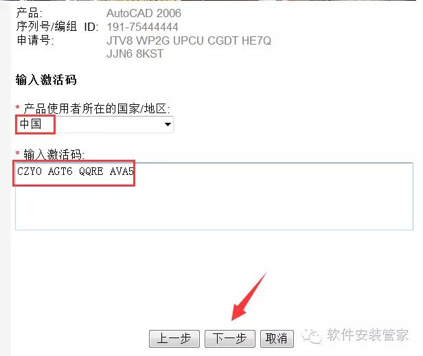 CAD2006软件下载与安装教程(带注册机)