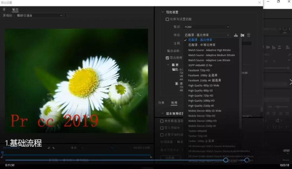 Premiere CC2019基础入门精品课