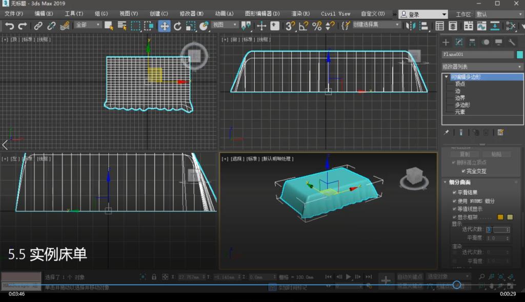 3Dmax2019全套课程与课后习题下载