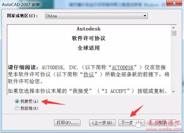 CAD2007软件下载与安装教程