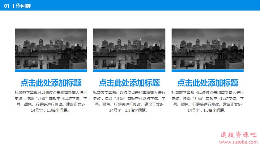 【PPT模板】工作总结-极简商务-清爽蓝色