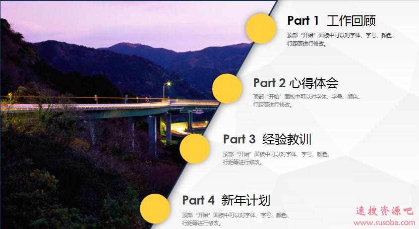 【PPT模板】交通行业年终总结-大气商务-蓝黄色彩