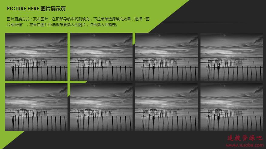 【PPT模板】商务报告-简约扁平-黑绿色