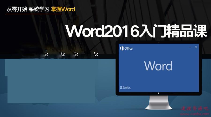 「word基础课程」2.2 word2016 选定与撤消