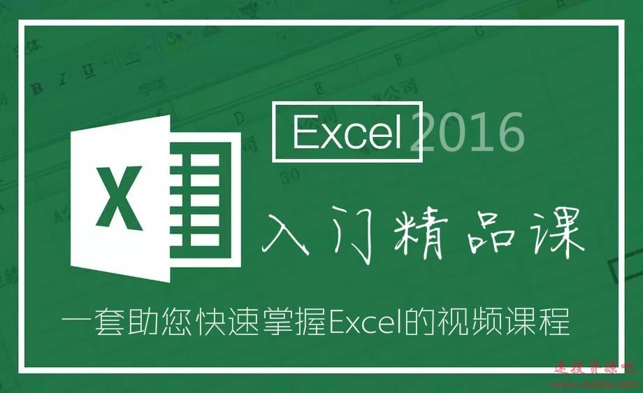 [Excel课程] 1.4 Excel2016自动填充型类