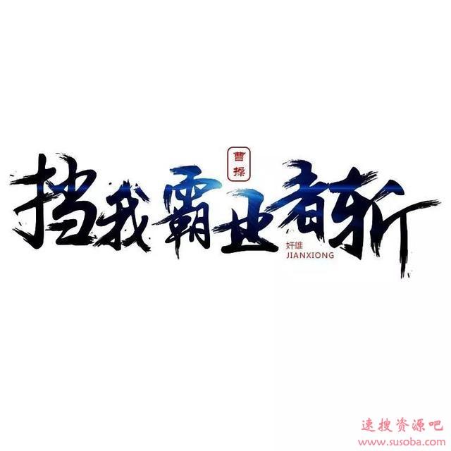 设计师不可缺少的9800款字体:5700经典中文+3600英文+500绝版创意