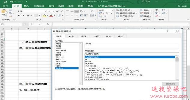 【Excel技巧】快速完成Excel自定义格式,对你肯定有用!