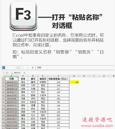 【Excel技巧】Excel中隐藏在F1-F12的快捷功能