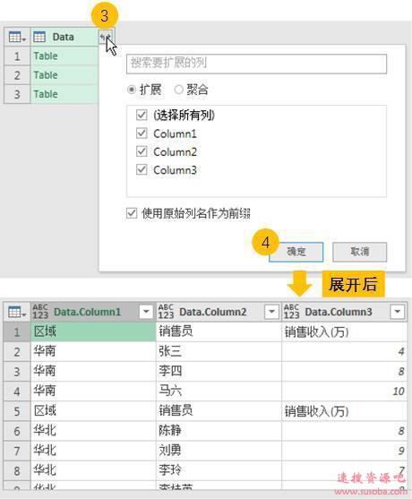 【Excel技巧】Excel表格四步汇总多个表格数据,再也不用复制到手酸