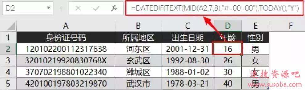 【Excel技巧】Excel里的小众函数,用法简单效果高能