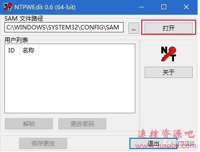 【电脑】第2期分享:忘记电脑开机密码怎么办?