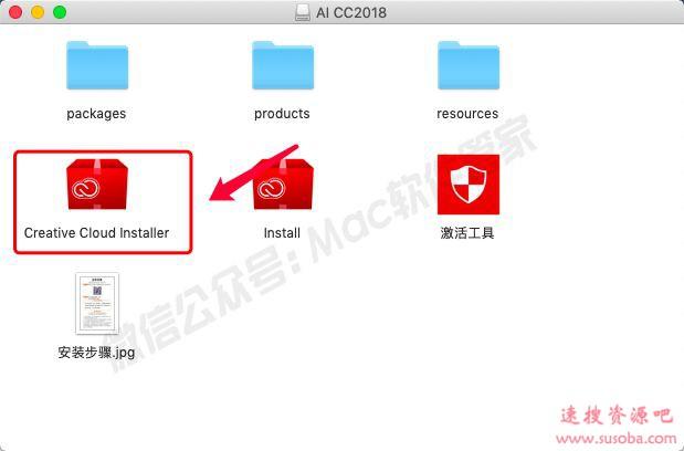 【Mac系统】AI CC2018下载与安装教程