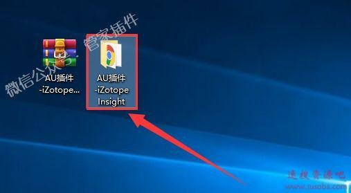 AU插件『iZotope Insight』安装教程