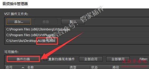 AU插件『BBE』下载与安装教程