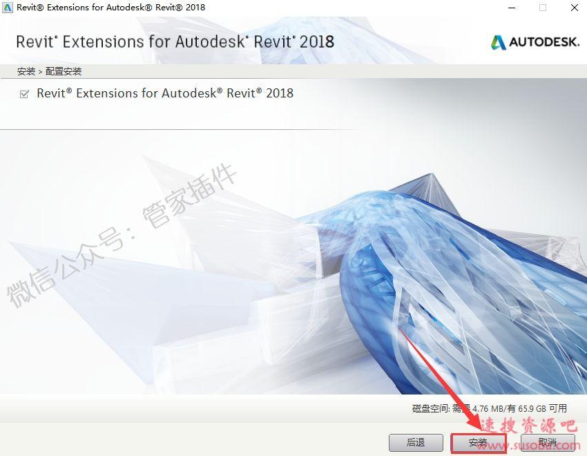Revit插件『Extensions』下载与安装教程