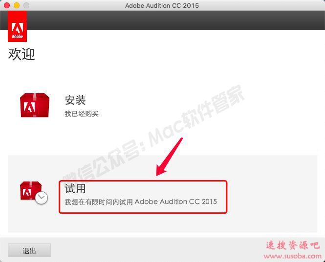 【Mac系统】Audition_CC_2015下载与安装教程