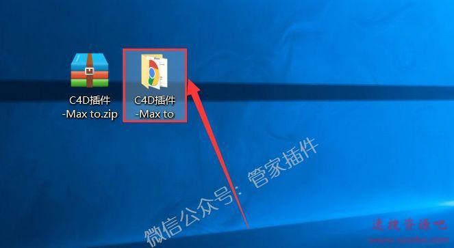 C4D插件『Max To』下载与安装教程