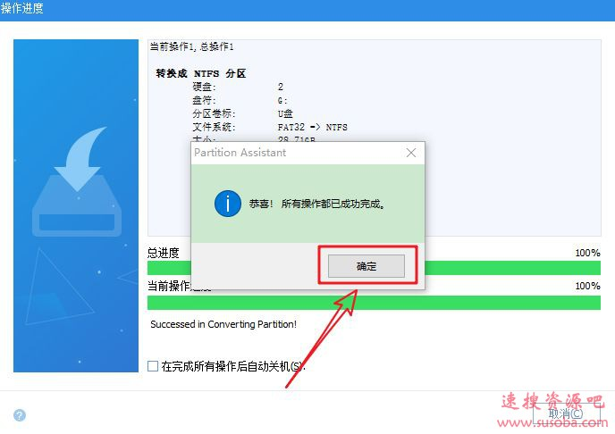 【电脑】第10期分享:如何向U盘里拷贝大文件?