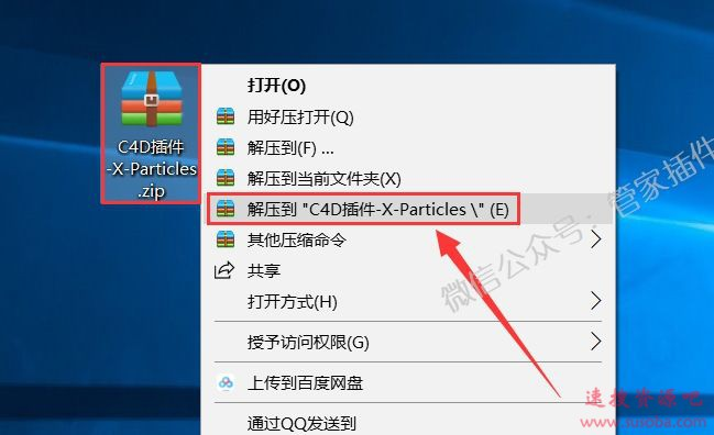 C4D插件『X-Particles 』下载与安装教程