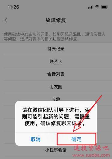 【手机】第11期分享:微信如何找回误删的聊天记录?