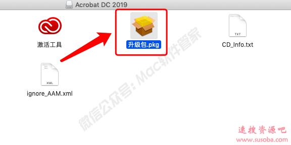 Acrobat DC2019安装教程