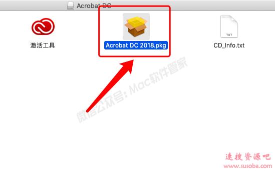 Acrobat DC2018安装教程