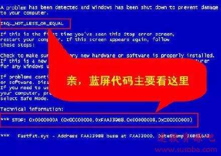【电脑】第15期分享: 常见电脑蓝屏的解决办法