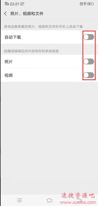 【手机】第9期分享:如何正确清理微信缓存?