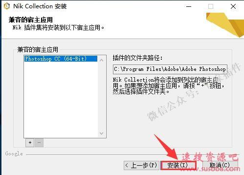 PS插件『调色滤镜NIK』安装教程