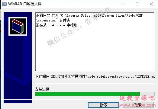 PS插件『人像磨皮DR4.5』安装教程
