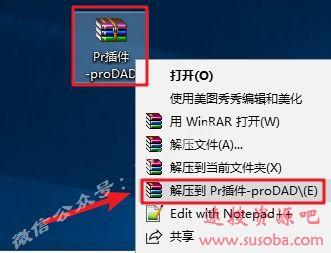 PR插件『proDAD』下载与安装教程