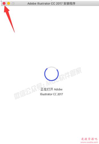 【Mac系统】AI CC2017下载与安装教程