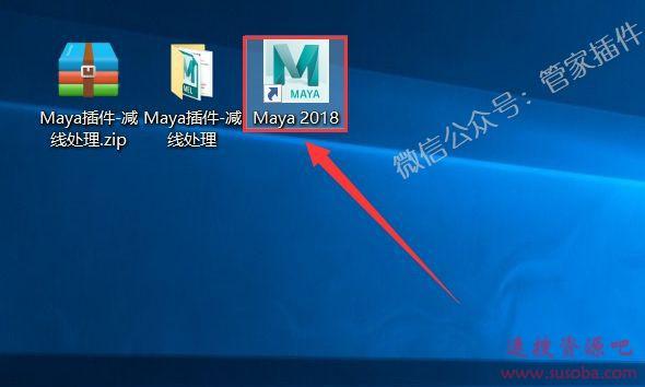 Maya插件『减线处理』下载与安装教程