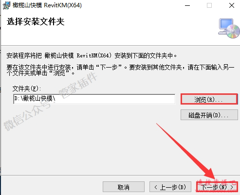Revit插件『橄榄山快模』下载与安装教程