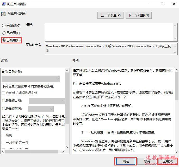 【电脑】第4期分享:Windows10如何关闭自动更新?