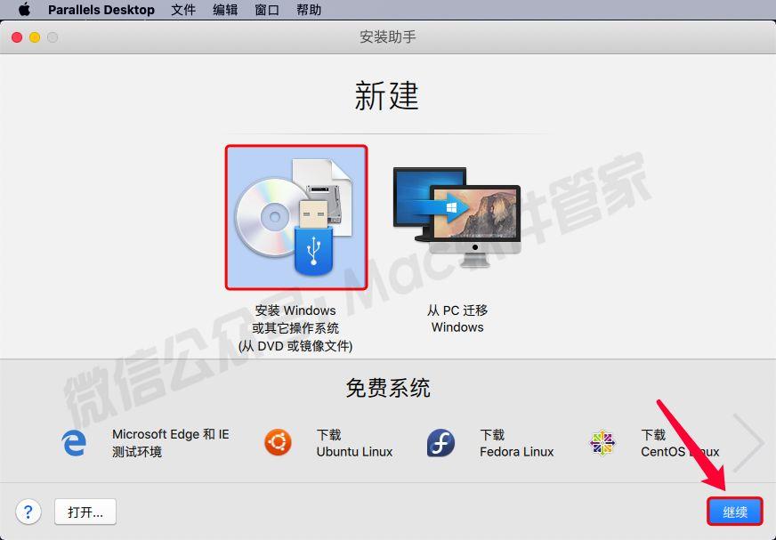 虚拟机:Parallels_Desktop14.0.1(PD)安装win7系统教程