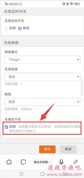 【手机】第14期分享:如何提高WIFI上网速度?