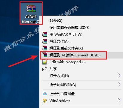 AE插件『Element 3D』下载与安装教程