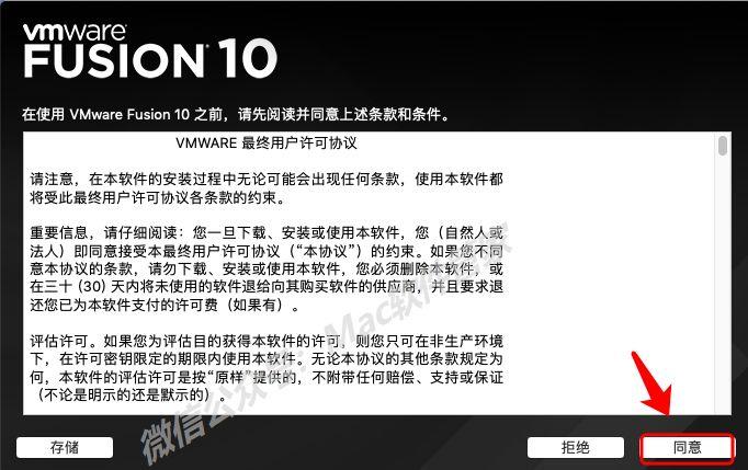 VMware10.1.2安装Windows10系统教程