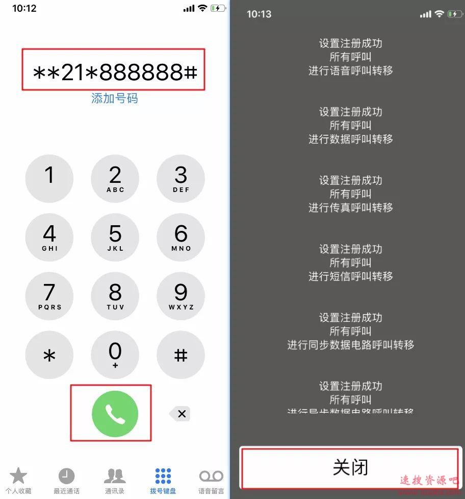 【手机】第7期分享 :如何将自己的手机号设置成空号?