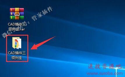 CAD插件『三领外挂』安装教程